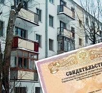 privatizatsiya-prodlenie-sroka